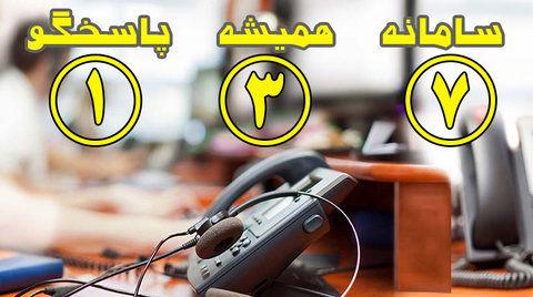 ارائه حدود ۲ هزار مشاوره به شهروندان اصفهانی در مرکز ۱۳۷