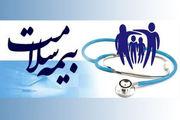 جزییات استفاده رایگان از بیمه سلامت/3 دهک رایگان بیمه خواهند شد