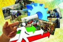ایجاد بیش از یک هزار شغل با سرمایهگذاری 120 میلیارد تومان در کرمانشاه