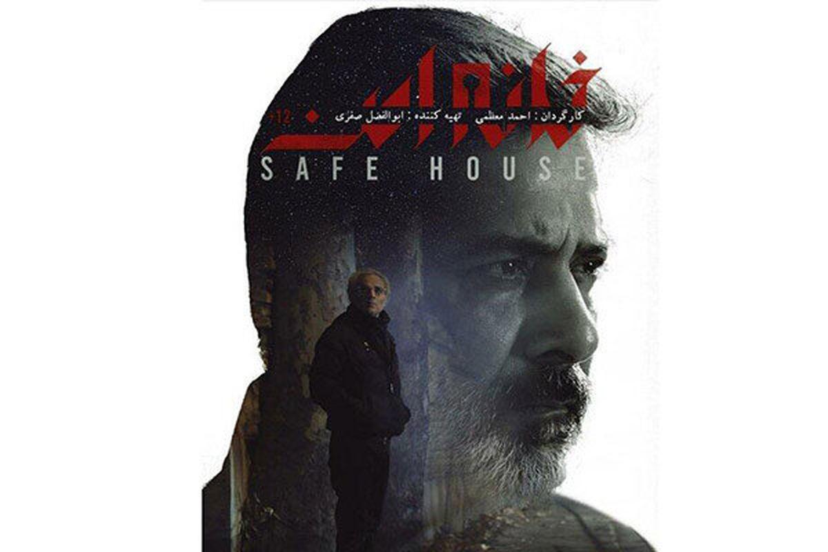 پخش آخرین قسمت سریال «خانه امن» امشب در تلویزیون