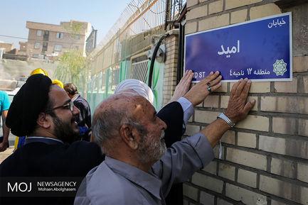نامگذاری خیابان امید در محله هرندی (دروازه غار)