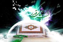 برگزاری ویژه برنامه شب های قدر در امامزاده سلطان سید علی(ع) نایین