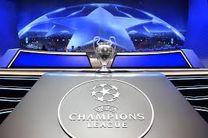 ساعت قرعه کشی مرحله گروهی لیگ قهرمانان اروپا مشخص شد