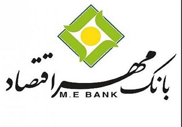 بانک مهر اقتصاد ۶ هزار میلیارد ریال تسهیلات در خوزستان پرداخت کرد
