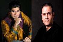 سالار عقیلی و علیرضا قربانی برای اجرای سرود تیم ملی انتخاب شدند