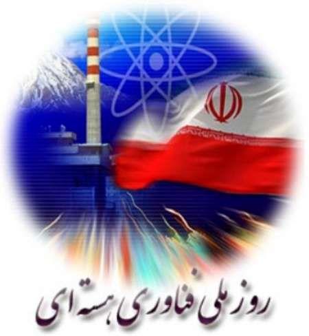 دوازدهمین مراسم سالروز ملی فناوری هسته ای 20 فروردین برگزار می شود