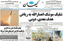 توقیف روزنامه کیهان توسط دادستانی تهران