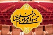 جزئیات برگزاری نشست خبری جشنواره فیلم عمار اعلام شد