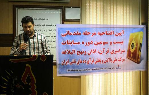 برگزاری بیست و سومین دوره مقدماتی مسابقات سراسری قرآن، اذان و نهج البلاغه