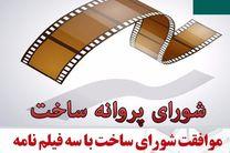 موافقت شورای ساخت با 3 فیلمنامه