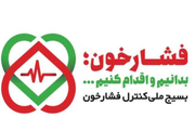 آخرین آمار بسیج ملی کنترل فشار خون در کشور اعلام شد
