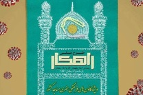 مساجد کردستان میزبان طرح ملی راهکار در ماه مبارک رمضان