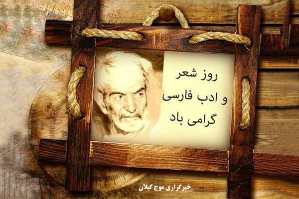 شعر و ادبیات با روح و جان مردم ایران پیوندی عمیق دارد