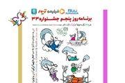 اسامی فیلم های روز پنجم جشنواره فیلم کودک اعلام شد