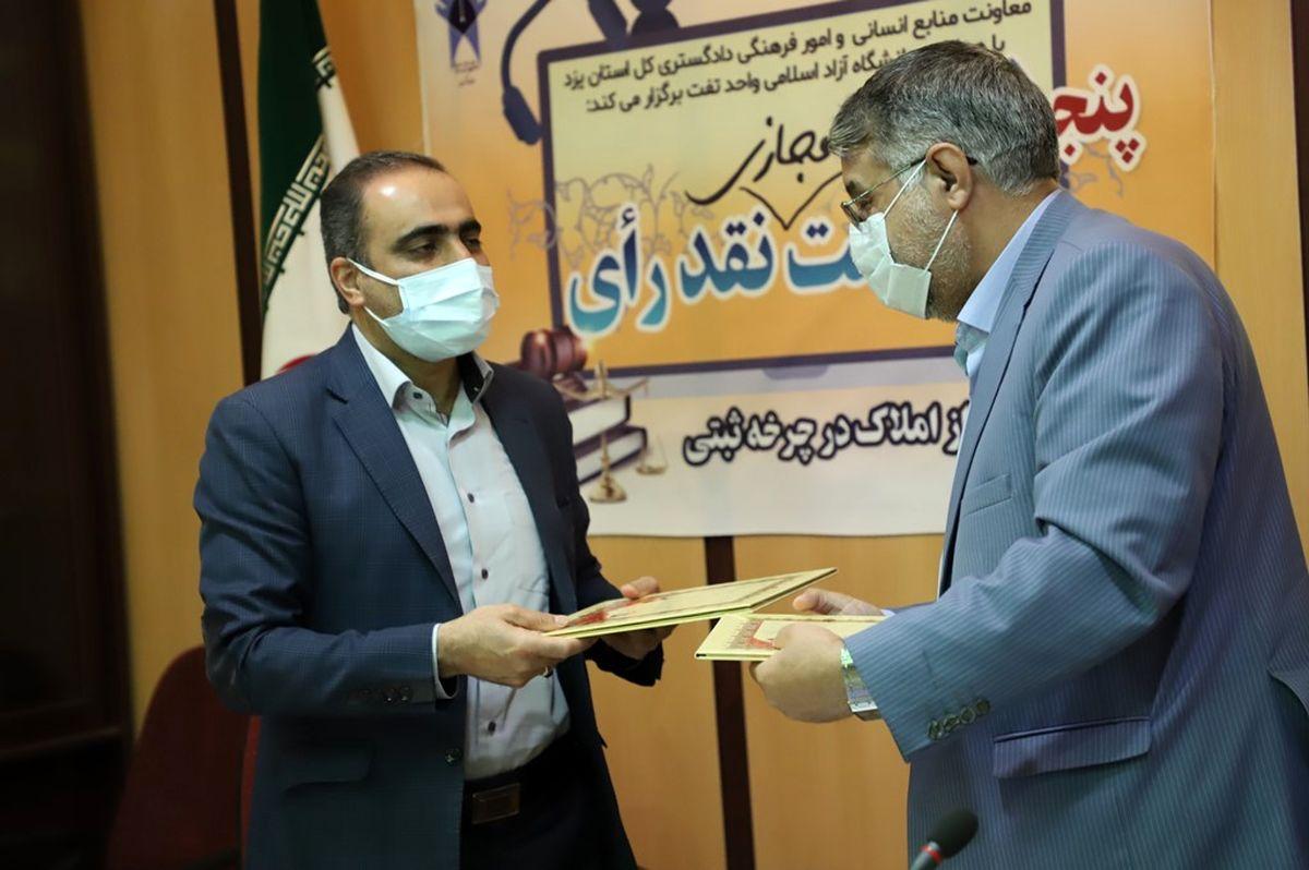 انعقاد تفاهمنامه دادگستری یزد و دانشگاه آزاد اسلامی واحد تفت