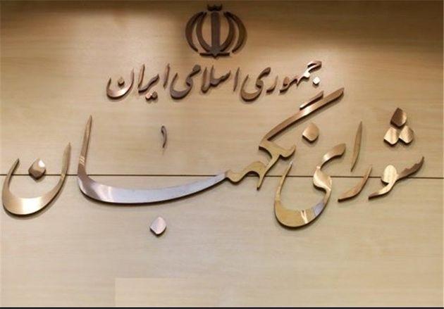 نامه شورای نگهبان به استان ها درباره دستورالعمل قرائت اسم نامزدها