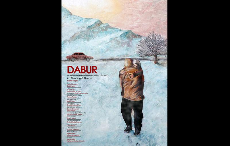دابر به دو بخش رقابتی جشنواره فیلم کوتاه تهران راه یافت