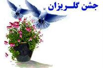 جشن گلریزان مجازی در یزد برگزار می شود