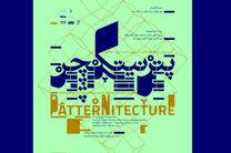 برپایی رویداد «پترنیتکچر» برای اولین بار در ایران
