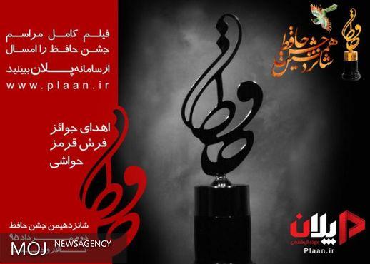 «جشن حافظ» فردا در تالار وحدت برپا میشود