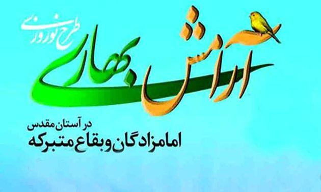 مراسم تحویل سال نو در 3 بقعه خلجستان برگزار میشود