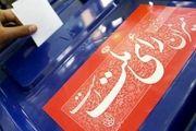 مهر تایید بر صحت انتخابات حوزه مرکزی بندرعباس