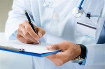 هفتمین دوره انتخابات نظام پزشکی روز جمعه 30 تیرماه در گیلان برگزار می شود