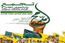 راهپیمایی دانشجویان و اقشار مردم در محکومیت اهانت به پیامبر (ص) برگزار می شود