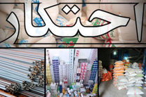 کشف انبار میلیاردی  لوازم ساختمانی احتکار شده در اصفهان / دستگیری یک نفر
