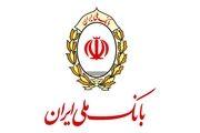 چشم امید تولید کنندگان به بانک ملی ایران