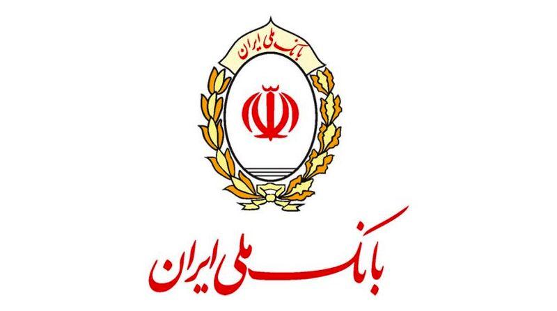 ادامه مسیر هر جا سخن از اعتماد است، نام بانک ملی ایران می درخشد با «اعتماد می ماند»
