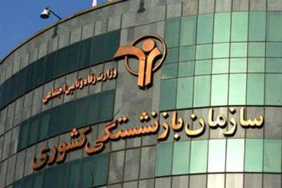 دو انتصاب جدید در صندوق بازنشستگی کشوری