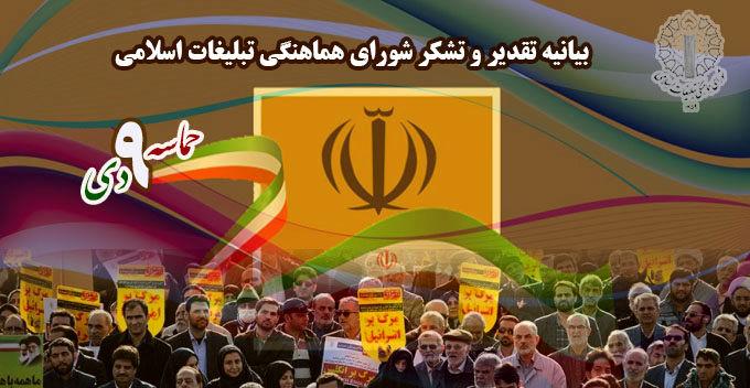 بزرگداشت یوم الله ۹ دی شـکوه ماندگارِ بصیرت و وحدت ملی
