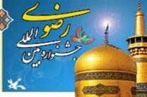 اختتامیه طرح جشنواره کتابخوانی رضوی در خمینی شهر برگزار شد