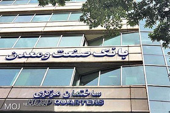 بانک صنعت و معدن یک هزار و ۶٣۶ میلیارد ریال به صنایع استان تهران پرداخت