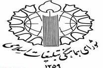 فتنه 1388 یک کودتای بینالمللی برای براندازی نظام  جمهوری اسلامی بود/ قطعنامه تجمع یومالله ۹ دی منتشر شد