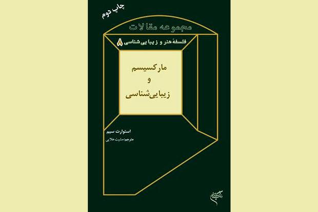 کتاب مارکسیسم و زیبایی شناسی مجددا چاپ شد
