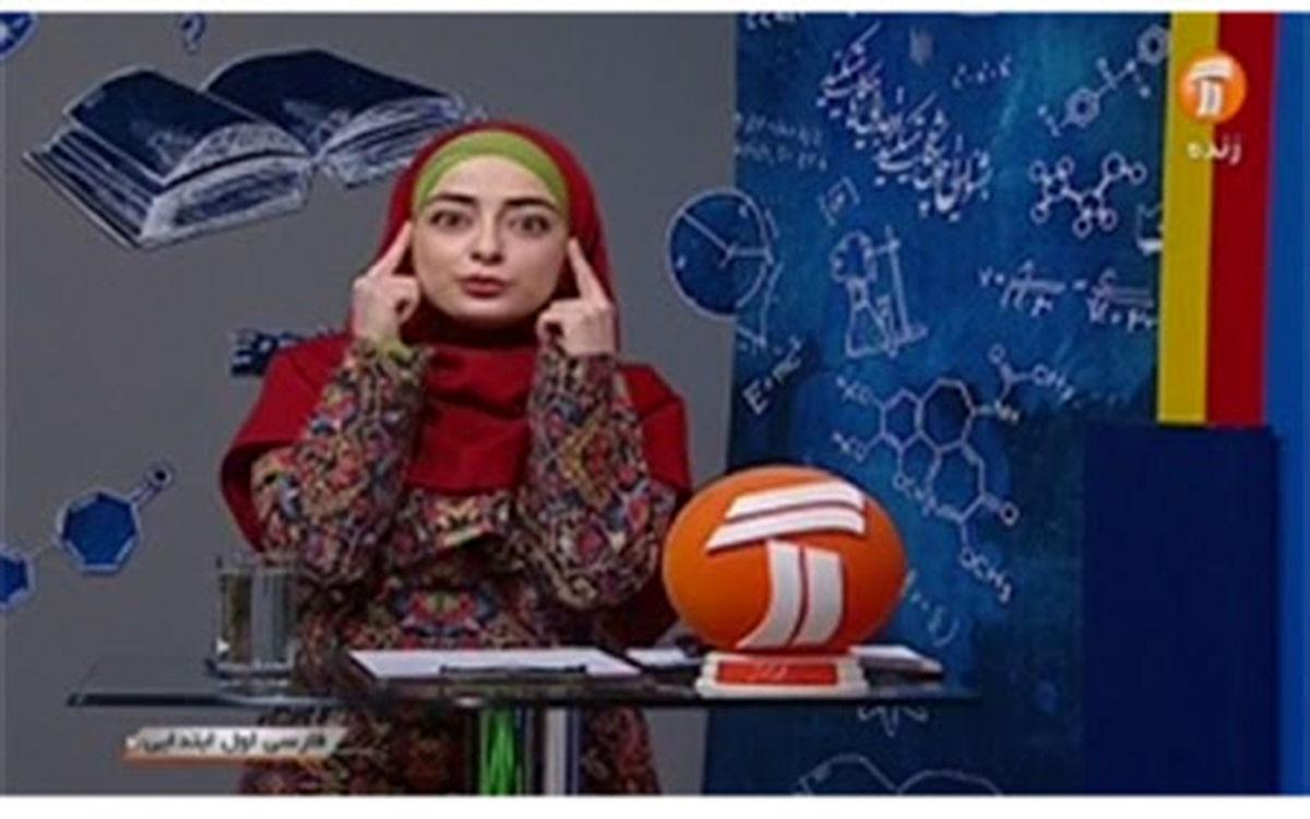 برنامه درسی شبکه آموزش در یکشنبه ۱۷ فروردین ۹۹ اعلام شد