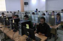 دوازدهمین آزمون تعیین سطح ارزی بصورت الکترونیکی در سراسر کشور برگزار شد