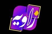بررسی عدالت آموزشی در ایران در برنامه زاویه