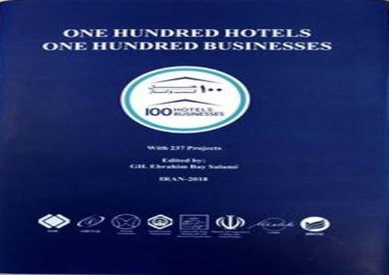 کتاب صد هتل، صد کسب و کار منتشر شد