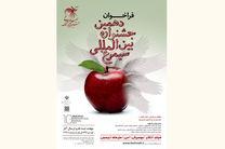 فراخوان دهمین جشنواره بین المللی سیمرغ منتشر شد