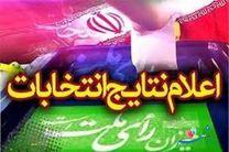 نتیجه نهایی شورای شهر اصفهان امشب اعلام می شود