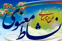اجرای طرح نشاط معنوی در 15 امامزاده ناحیه یک شهرستان اصفهان