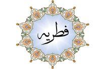 ۸۰۰ پایگاه برای دریافت فطریه و کفاره مردم استان یزد اقدام کردند
