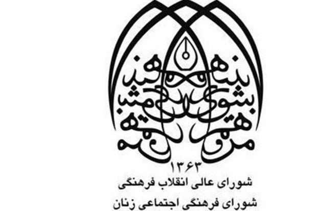 بررسی اقتضائات اشتغال زنان با مسئولیتهای خانوادگی در شورای زنان