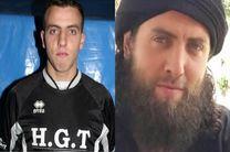 هلاکت بازیکن تیم ملی فوتسال بلژیک پس از پیوستن به داعش