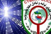 هشدار پلیس فتای اصفهان در خصوص کلاهبرداری از زائران اربعین حسینی