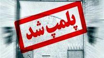 اخطاریه  پلمب 123 واحد صنفی متخلف در اصفهان صادر شد