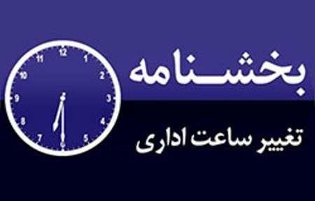تغییر ساعت کار اداری در مازندران برای سومین هفته